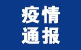 【4月4日通(tong)報】延邊州(zhou)關于新型(xing)冠狀(zhuang)病毒肺炎(yan)疫情的通(tong)報