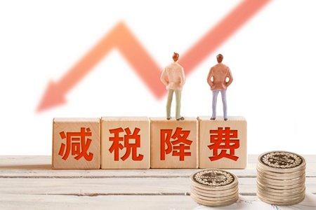 我國減(jian)稅降費政策連續(xu)精準有力