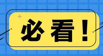 """媒(mei)體︰""""取(qu)消研究生復試""""的建議不可取(qu)"""