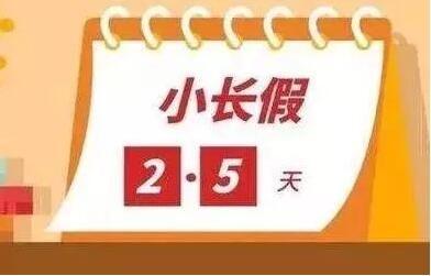"""""""2.5天(tian)小長假""""能否激發(fa)假日(ri)效(xiao)應"""