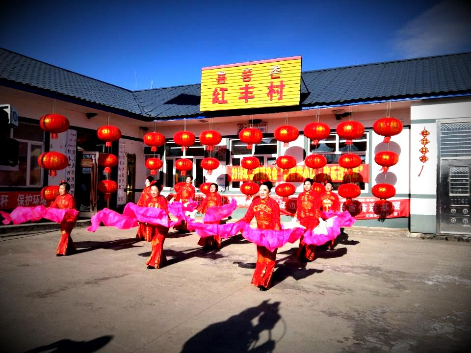 红丰村村民的舞蹈《火火的中国梦》