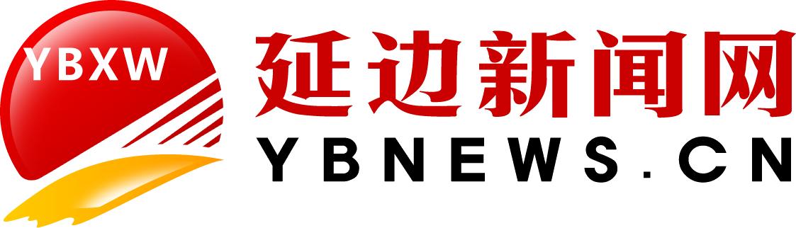 延边新闻网