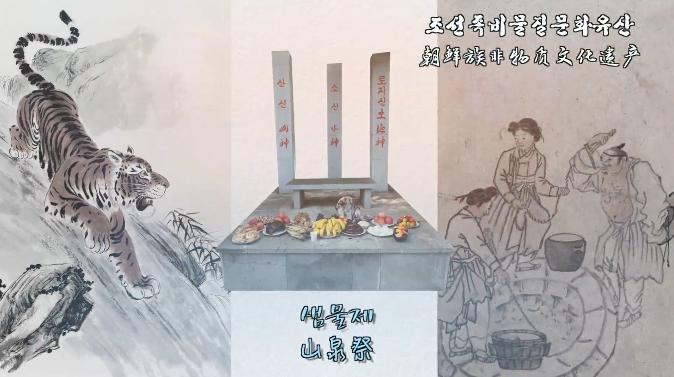 【视频】美丽中国·鲜到延边!山泉祭、流头节,你了解吗?