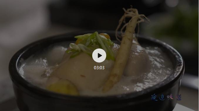 【视频】美丽中国·鲜到延边! 营养好汤,浓醇滋味!