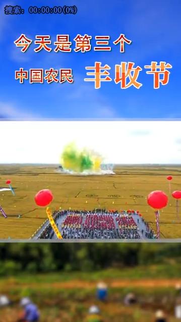 今天是第三个中国农民丰收节